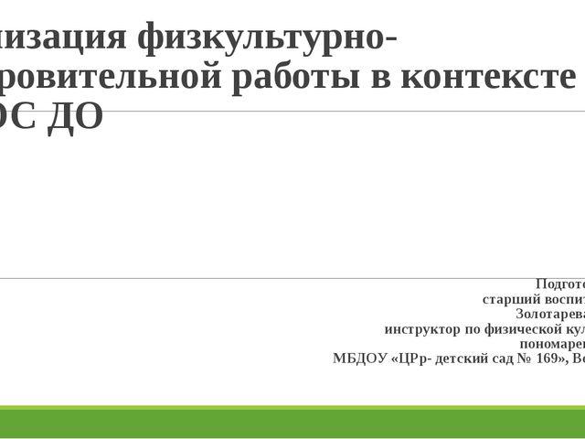Реализация физкультурно-оздоровительной работы в контексте ФГОС ДО Подготовил...