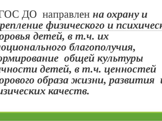 ФГОС ДО направлен на охрану и укрепление физического и психического здоровья...