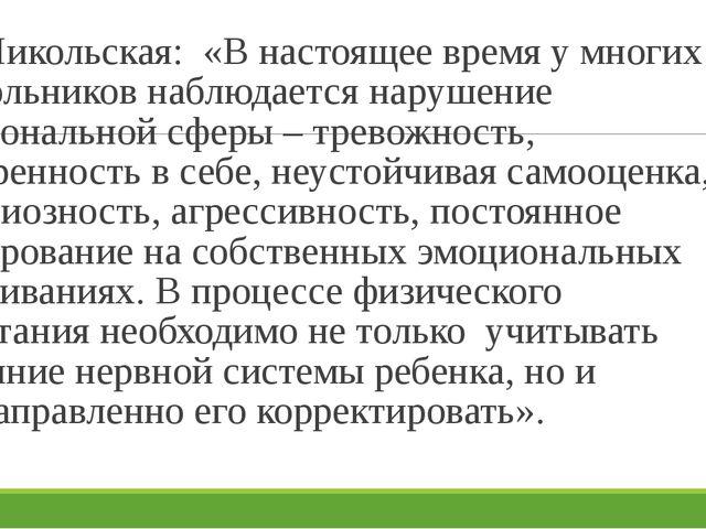 С.В. Никольская: «В настоящее время у многих дошкольников наблюдается нарушен...