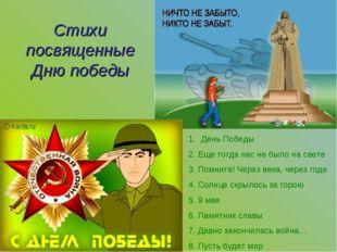 Стихи посвященные Дню победы День Победы 2. Еще тогда нас не было на свете 3.
