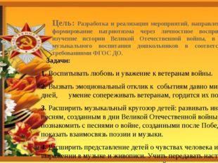 Цель: Разработка и реализация мероприятий, направленных на формирование патри
