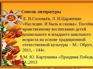 Список литературы Е. В.Соловьёв, Л. И.Царапенко «Наследие. И быль и сказка».