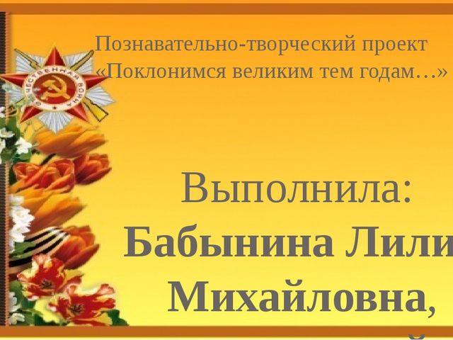 Выполнила: Бабынина Лилия Михайловна, музыкальный руководитель первой квалифи...