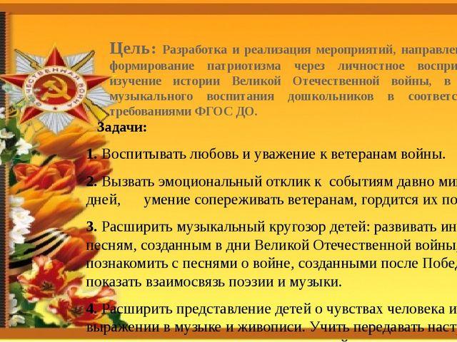 Цель: Разработка и реализация мероприятий, направленных на формирование патри...