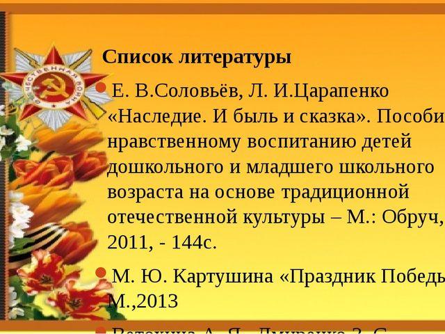 Список литературы Е. В.Соловьёв, Л. И.Царапенко «Наследие. И быль и сказка»....