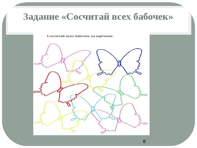 Задание «Сосчитай всех бабочек»