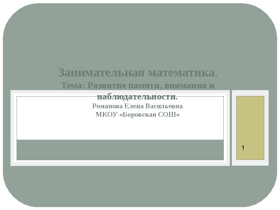 Занимательная математика. Тема: Развитие памяти, внимания и наблюдательности...