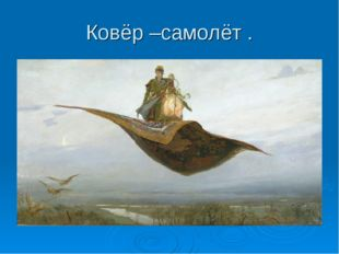 Ковёр –самолёт .