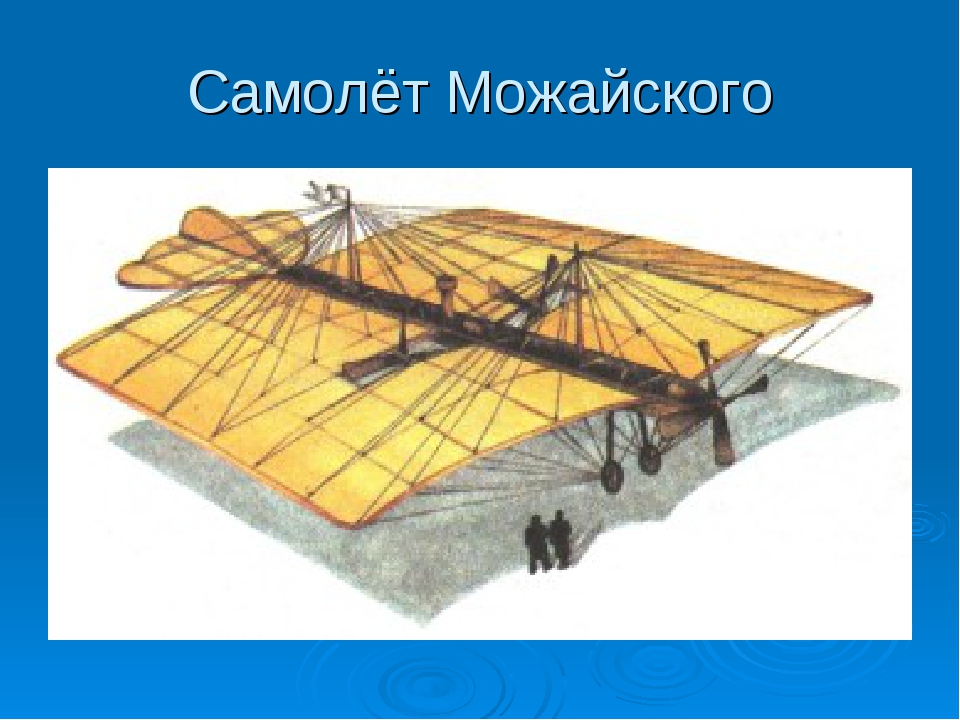 Самолёт Можайского