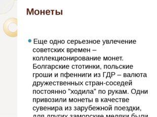 Монеты Еще одно серьезное увлечение советских времен – коллекционирование мон