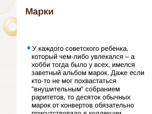 Марки У каждого советского ребенка, который чем-либо увлекался – а хобби тогд...