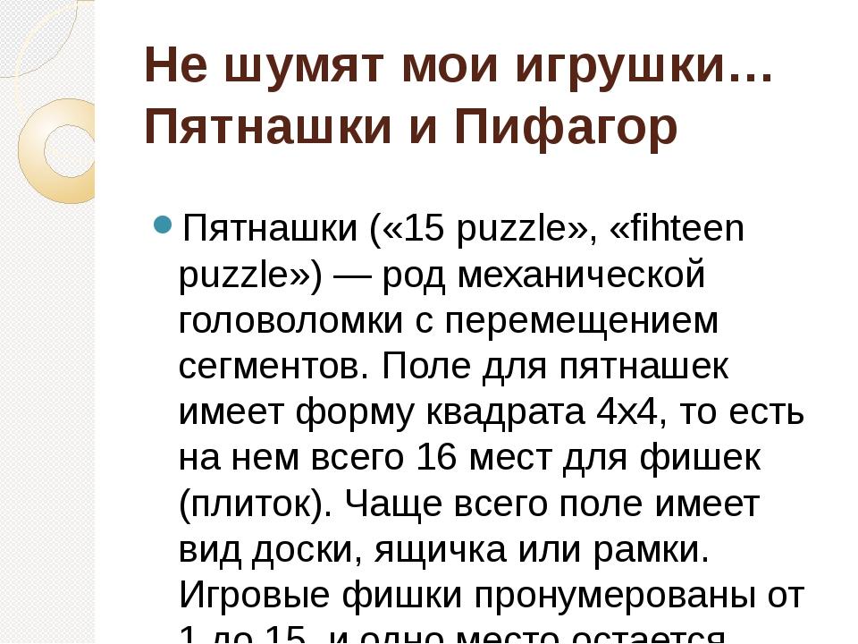 Не шумят мои игрушки… Пятнашки и Пифагор Пятнашки («15 puzzle», «fihteen puzz...