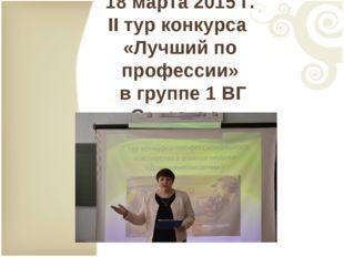 18 марта 2015 г. II тур конкурса «Лучший по профессии» в группе 1 ВГ «Секрет