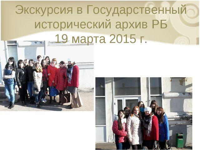 Экскурсия в Государственный исторический архив РБ 19 марта 2015 г.