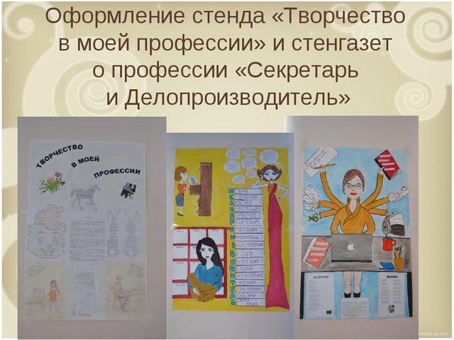 Оформление стенда «Творчество в моей профессии» и стенгазет о профессии «Секр...