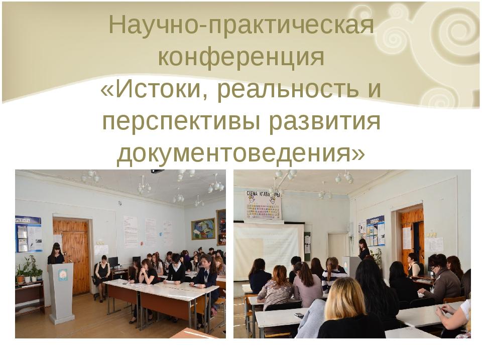 Научно-практическая конференция «Истоки, реальность и перспективы развития до...