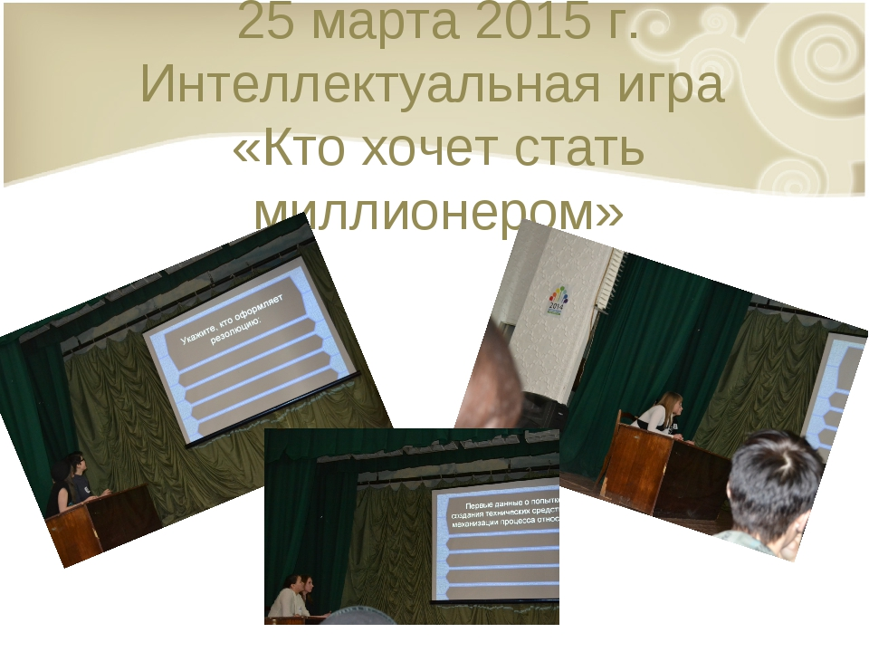 25 марта 2015 г. Интеллектуальная игра «Кто хочет стать миллионером»
