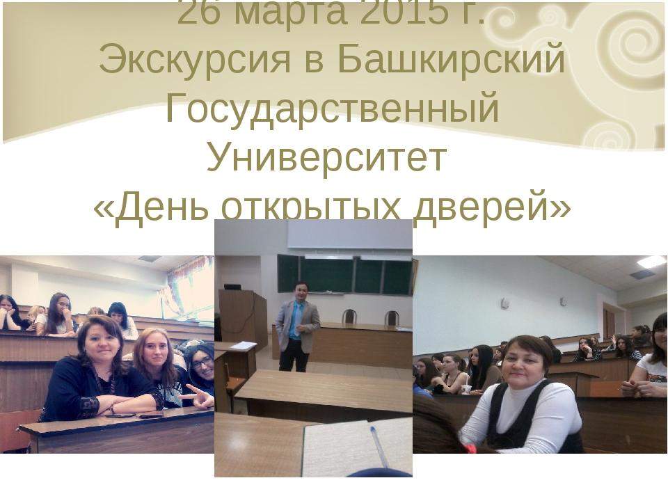 26 марта 2015 г. Экскурсия в Башкирский Государственный Университет «День от...