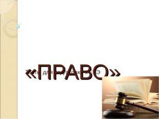 «ПРАВО» Тесты для подготовки к ЕГЭ