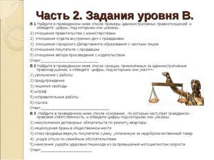 Часть 2. Задания уровня В. В 1 Найдите в приведенном ниже списке примеры адми