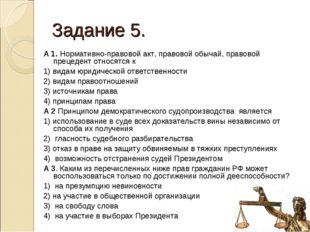 Задание 5. А 1. Нормативно-правовой акт, правовой обычай, правовой прецедент