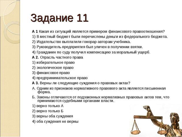Задание 11 А 1 Какая из ситуаций является примером финансового правоотношения...