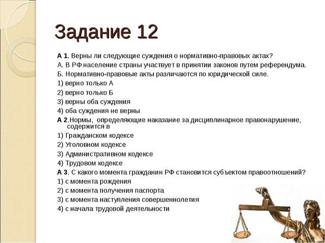 Задание 12 А 1. Верны ли следующие суждения о нормативно-правовых актах? А. В...