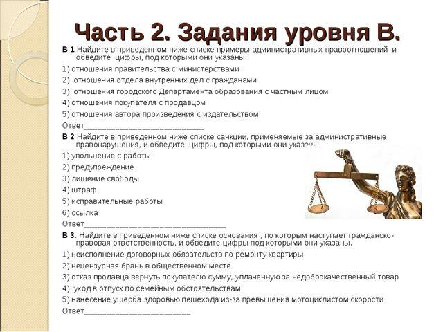 Часть 2. Задания уровня В. В 1 Найдите в приведенном ниже списке примеры адми...