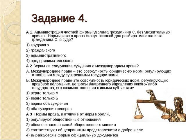 Задание 4. А 1. Администрация частной фирмы уволила гражданина С. без уважите...