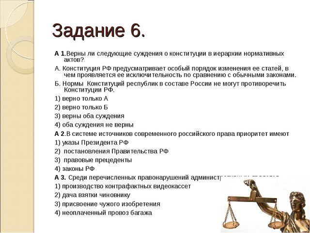 Задание 6. А 1.Верны ли следующие суждения о конституции в иерархии нормативн...