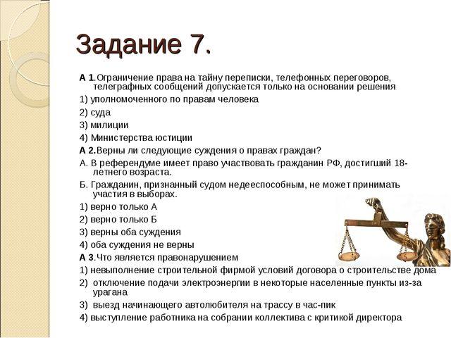 Задание 7. А 1.Ограничение права на тайну переписки, телефонных переговоров,...