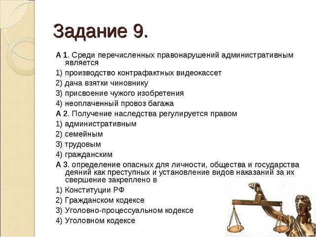 Задание 9. А 1. Среди перечисленных правонарушений административным является...