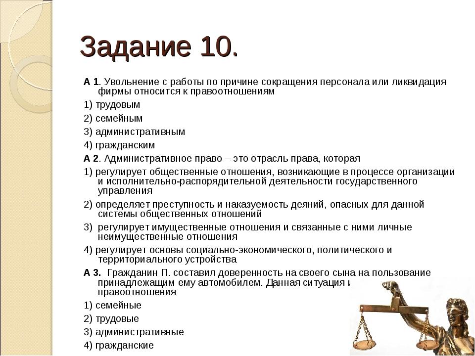 Задание 10. А 1. Увольнение с работы по причине сокращения персонала или ликв...