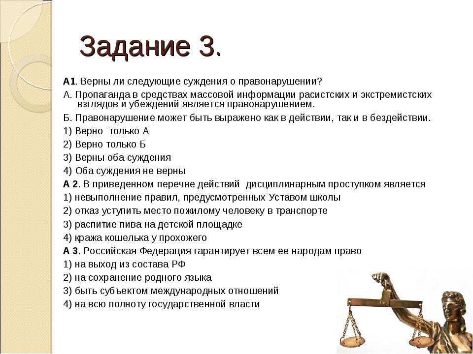 Задание 3. А1. Верны ли следующие суждения о правонарушении? А. Пропаганда в...