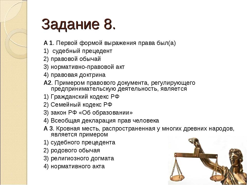 Задание 8. А 1. Первой формой выражения права был(а) 1) судебный прецедент 2)...