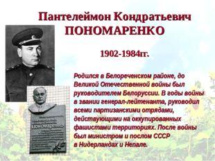 Пантелеймон Кондратьевич ПОНОМАРЕНКО Родился в Белореченском районе, до Велик