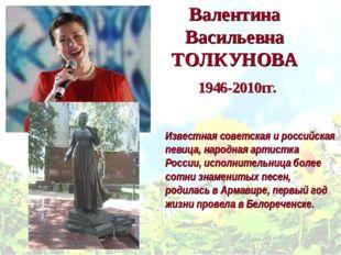 Валентина Васильевна ТОЛКУНОВА Известная советская и российская певица, народ