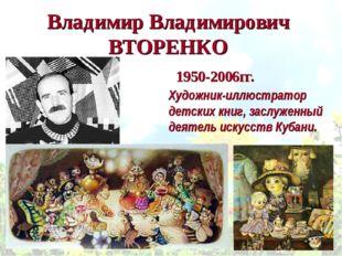 Владимир Владимирович ВТОРЕНКО Художник-иллюстратор детских книг, заслуженный