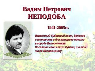 Вадим Петрович НЕПОДОБА Известный Кубанский поэт, детские и юношеские годы ко