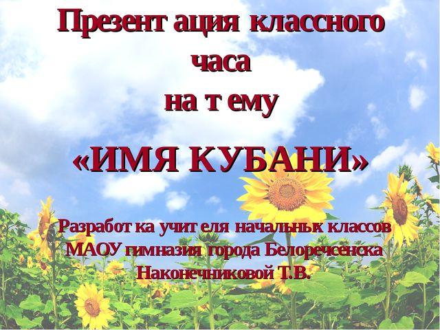 Презентация классного часа на тему «ИМЯ КУБАНИ» Разработка учителя начальных...