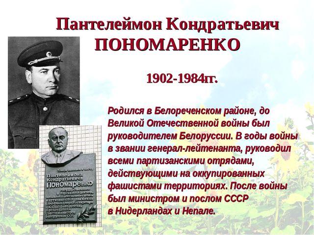 Пантелеймон Кондратьевич ПОНОМАРЕНКО Родился в Белореченском районе, до Велик...