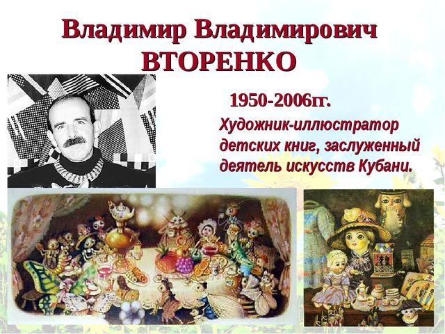 Владимир Владимирович ВТОРЕНКО Художник-иллюстратор детских книг, заслуженный...