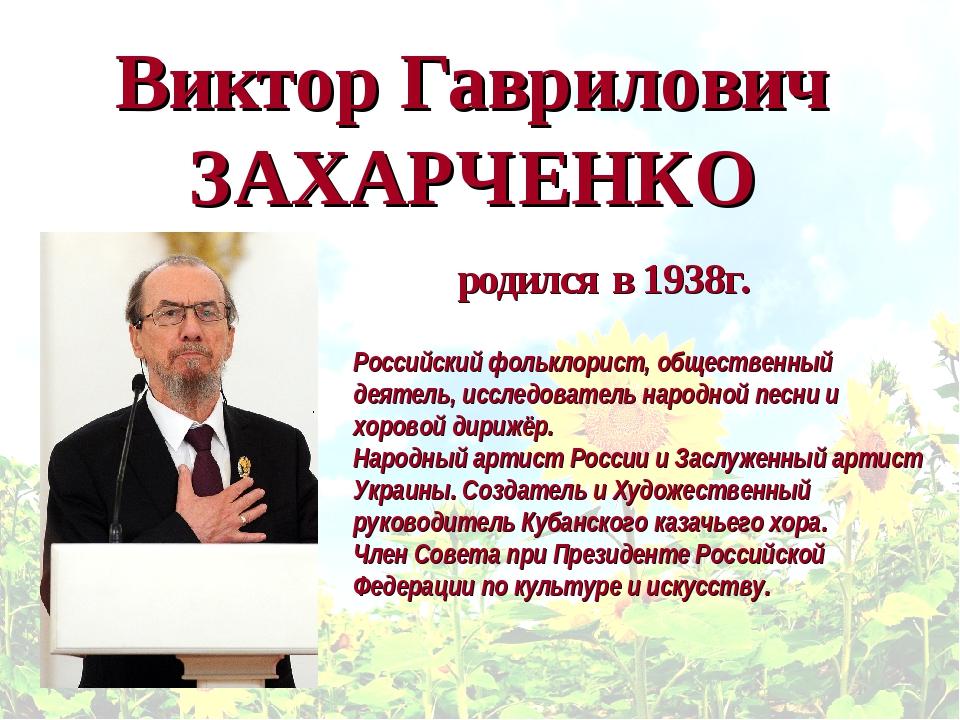 Виктор Гаврилович ЗАХАРЧЕНКО Российскийфольклорист, общественный деятель, ис...