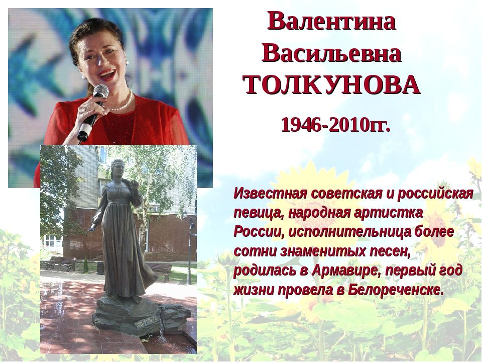 Валентина Васильевна ТОЛКУНОВА Известная советская и российская певица, народ...