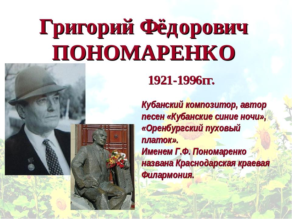 Григорий Фёдорович ПОНОМАРЕНКО Кубанский композитор, автор песен «Кубанские с...