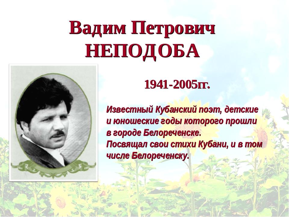 Вадим Петрович НЕПОДОБА Известный Кубанский поэт, детские и юношеские годы ко...