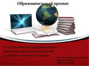 «Использование информационно-коммуникационных технологий на уроках начальной