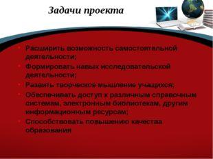 Задачи проекта Расширить возможность самостоятельной деятельности; Формирова