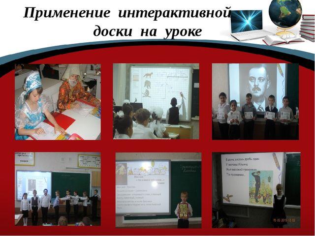Применение интерактивной доски на уроке