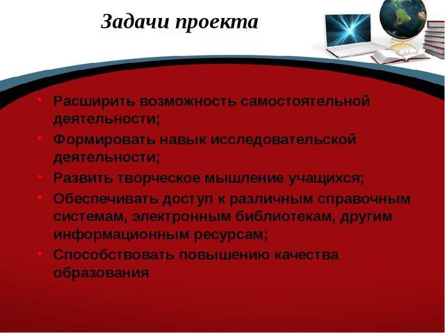 Задачи проекта Расширить возможность самостоятельной деятельности; Формирова...